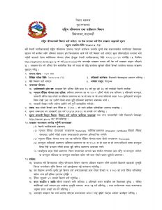 Vacancy for 100 Candidates Department of National ID and Civil Registration