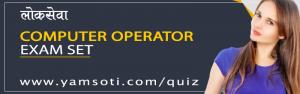 computer-operator-exam-set