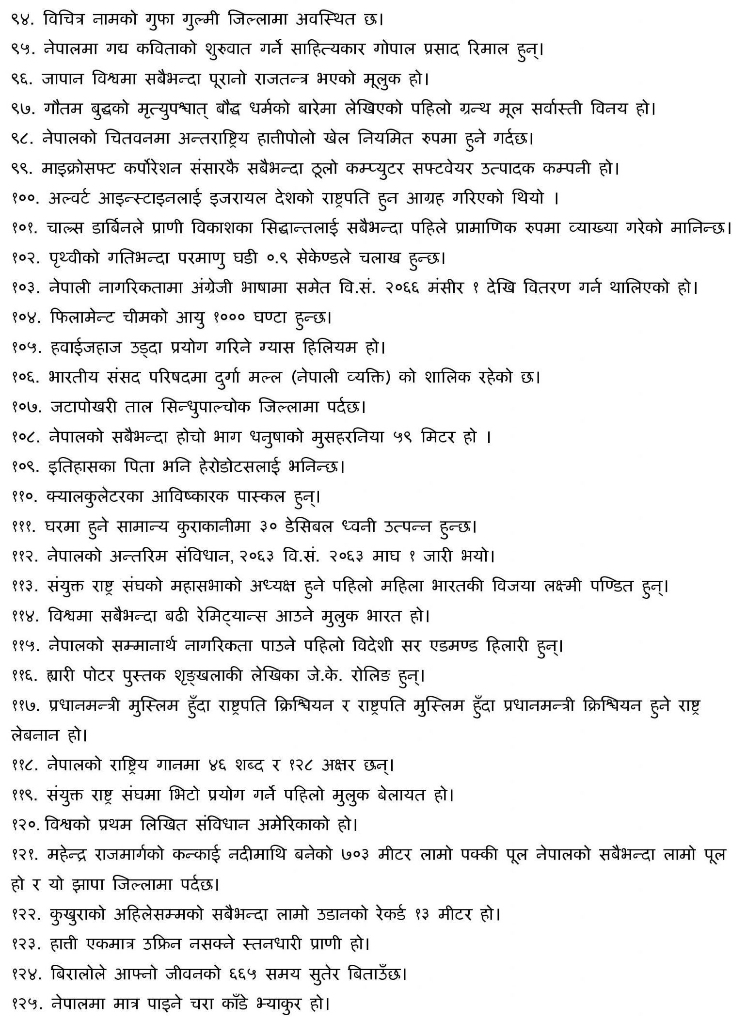 125 Frequently Asked Questions and Answers in (PSC) Public Service Commission
